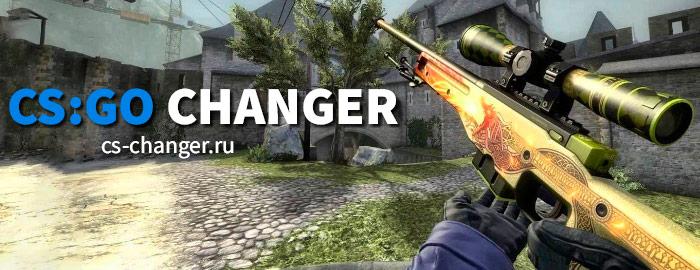 CS:GO CHANGER скачать